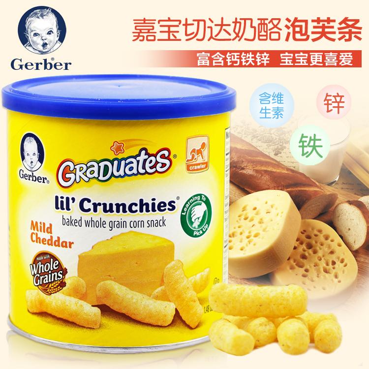 美国gerber嘉宝奶酪芝士泡芙条 含钙铁锌进口宝宝零食婴儿辅食42g