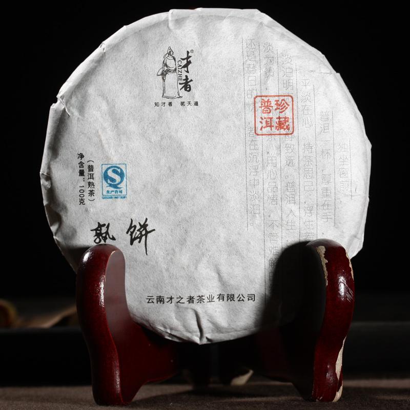 熟饼100克 云南七子饼茶熟茶饼 特级促销普洱茶包邮