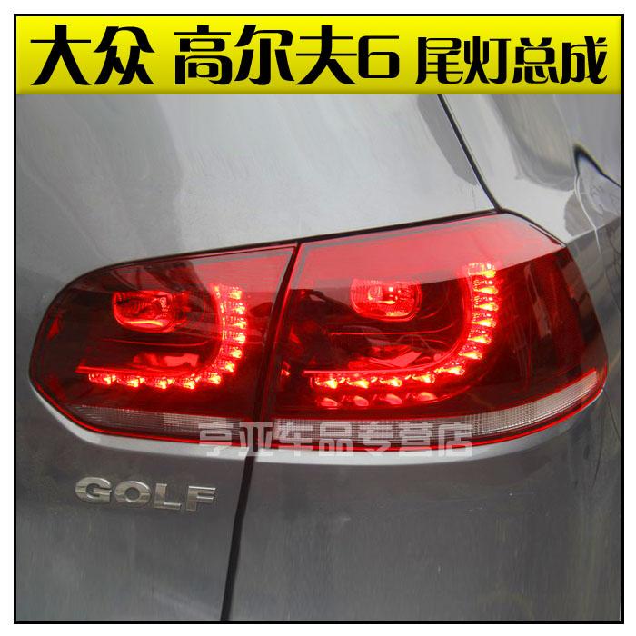 一汽大众高尔夫6/GTI尾灯总成 倒车灯 LED尾灯 改装件 三包