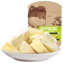 【天猫超市】三只松鼠 冻干榴莲36g休闲零食水果干金枕头榴莲干