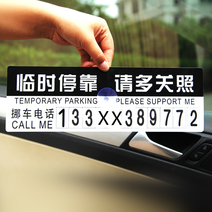 临时停车牌移动挪车告示牌留言卡停靠牌电话号码汽车用品 必备