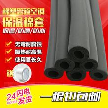 橡塑保温管套太阳能空调热水管PPR铝塑管保温棉阻燃防冻海绵管道