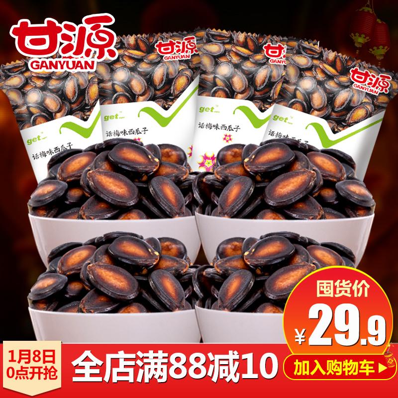 甘源牌话梅味西瓜子285gx4 袋坚果炒货休闲零食年货