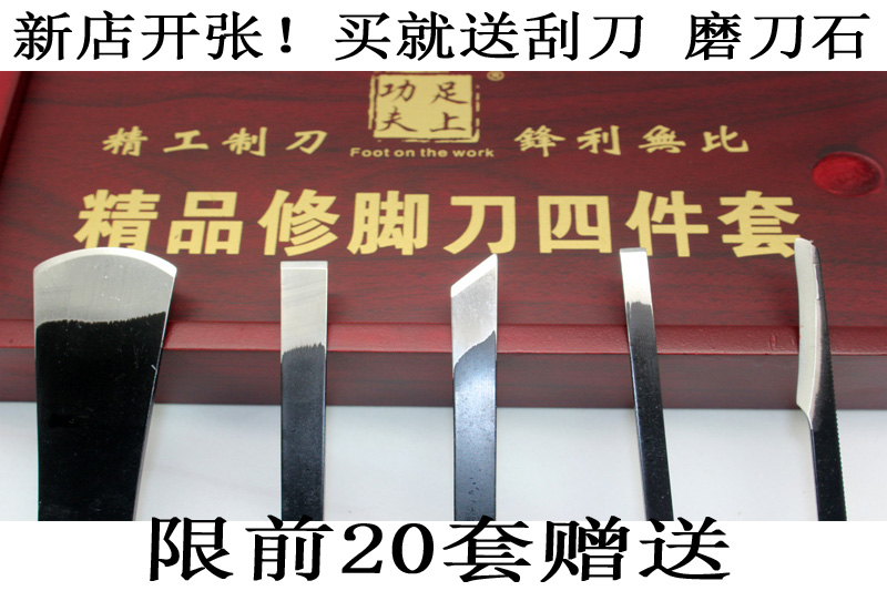 扬州高级修脚刀 去死皮 甲沟炎 套装五件套 送磨刀石 刮刀包邮