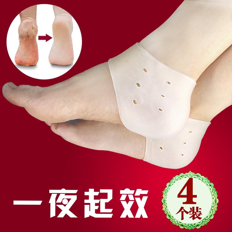 【天天特价】足跟套脚后跟干裂开裂防裂套保湿袜子硅胶后跟保护套