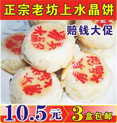 老坊上水晶饼400g 陕西西安回民街传统糕点清真中秋节点心3盒包邮