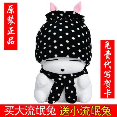 流氓兔公仔毛绒玩具兔子抱枕布玩偶娃娃男女孩六一儿童节生日礼物