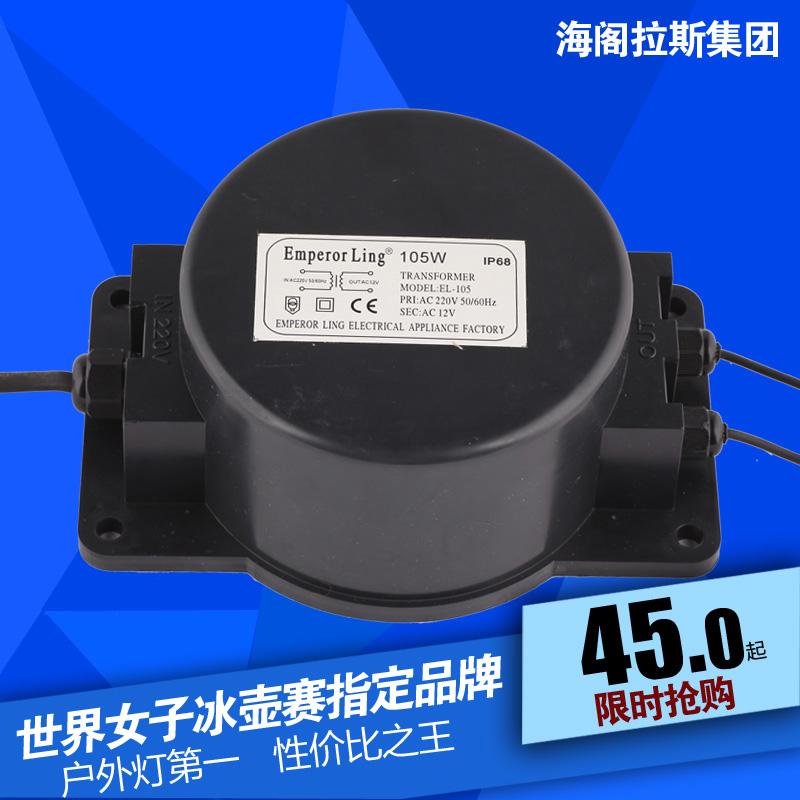 海阁拉斯 防水变压器 LED水底灯专用  220v变压输出AC 24v 12v