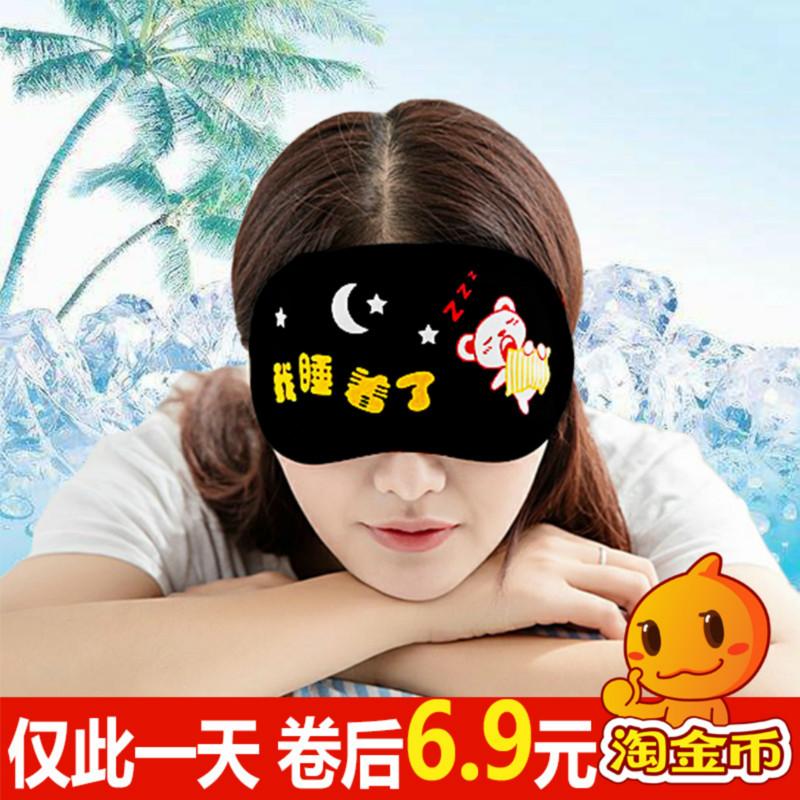 眼罩冰袋护眼睡眠疲劳热敷缓解耳塞男女卡通纯棉透气遮光