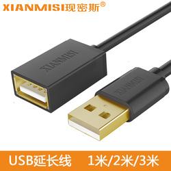现密斯 usb延长线 usb线公对母数据线 1.5米 3米5电脑u盘延长线