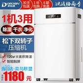 多乐信ER-620E除湿机家用抽湿机静音工业除湿器地下室吸湿机干燥