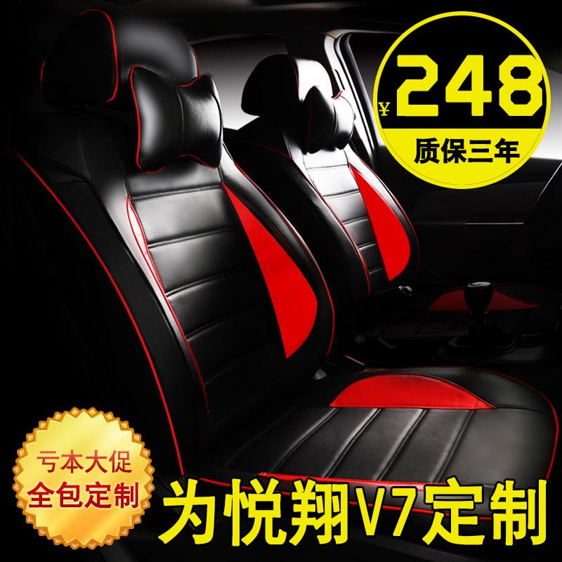 汽车座套专用长安悦翔V7座套 悦翔V7V3V5四季全包皮座椅套坐垫套
