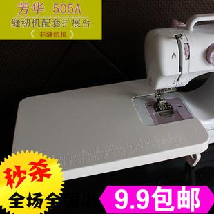 包邮芳华505a家用电动缝纫机扩展台塑料便携加长托