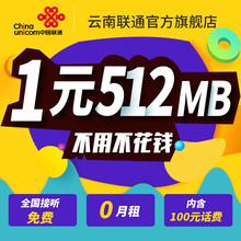 云南联通3G/4G日租卡纯流量卡0月租电话卡无漫游手机卡套餐上网卡