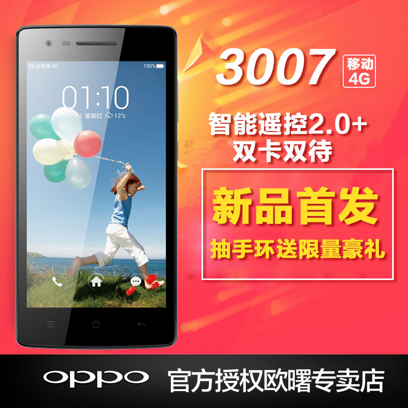 热卖【新品送大礼】OPPO 3007 四核双卡移动4G 超薄智能拍照手机