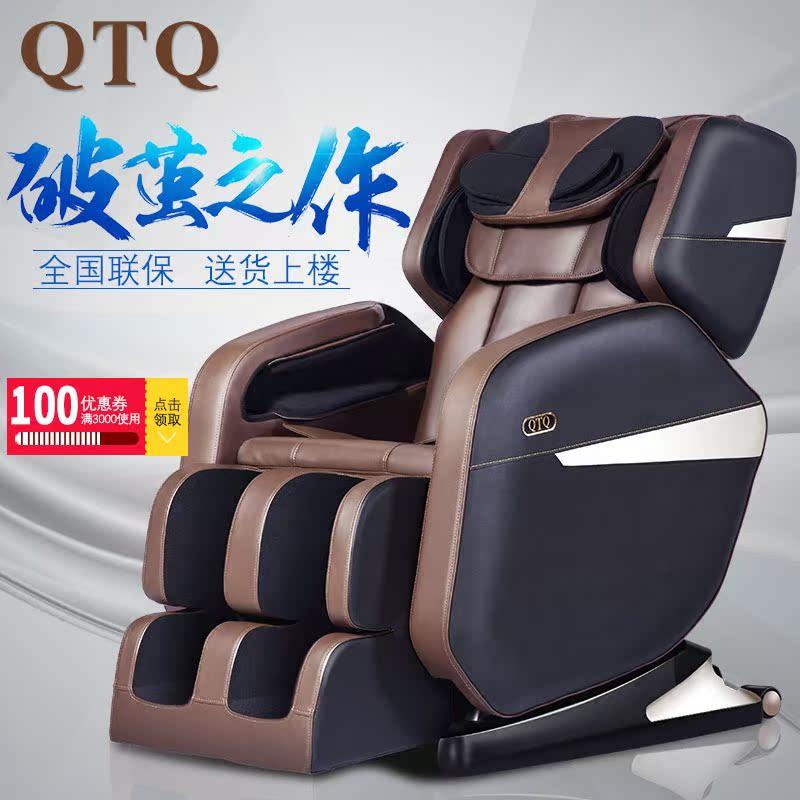 qtq按摩椅质量怎么样,qtq按摩椅质量好吗