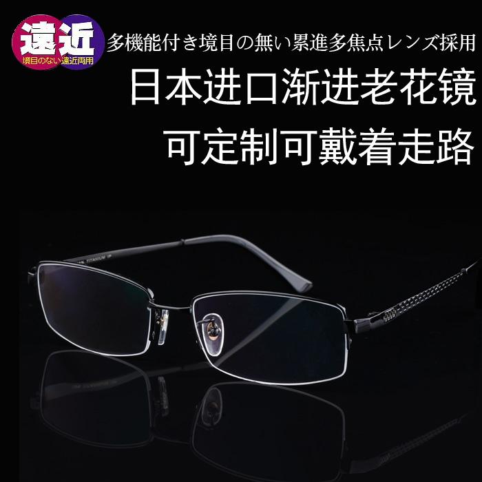 进口渐进多焦点老花眼镜高档时尚 抗疲劳 超轻树脂 半框老花镜男