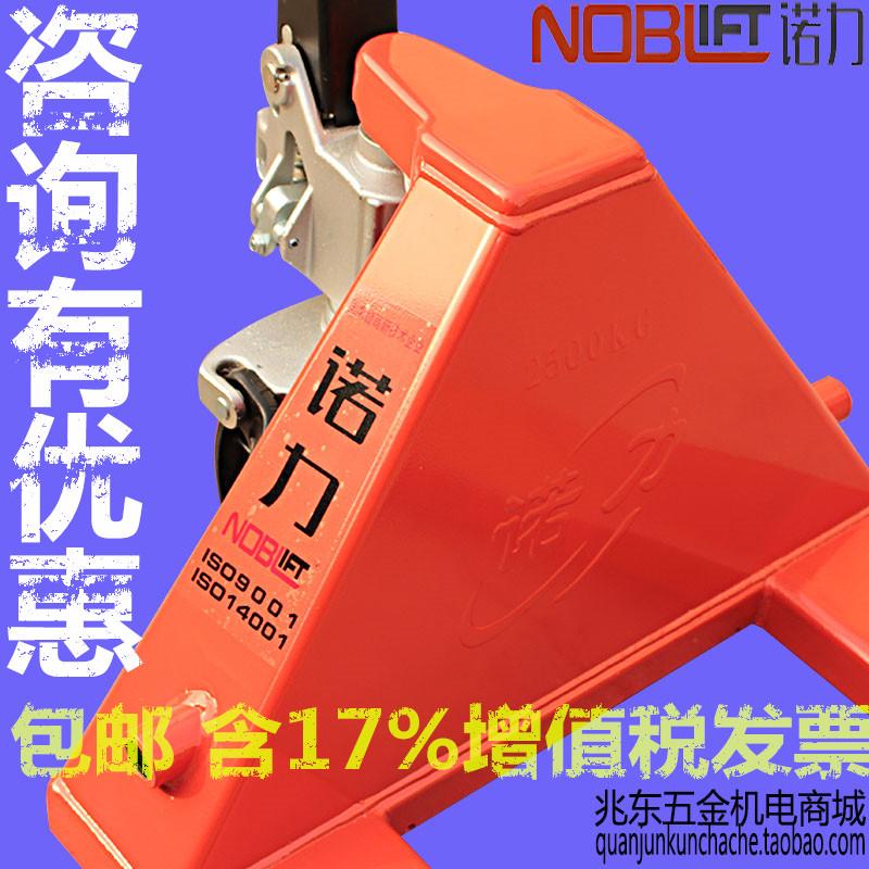 人力叉车 诺力油压车 3吨搬运车 2.5吨地牛 手动液压铲车含票包邮