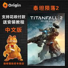 豪华版 origin中文 标准版 TITANFALL 泰坦陨落2 PC正版