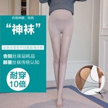夏季孕妇丝袜任意剪不滑丝连裤袜托腹可调节春夏薄款打底连脚袜子