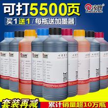 打印机墨水500ml 适用佳能爱普生兄弟惠普803连供墨盒填充4色墨水