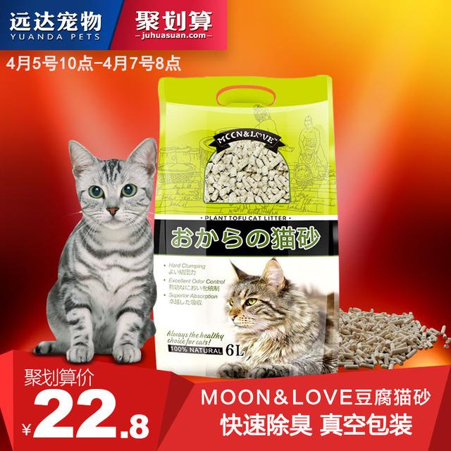 免邮 MOON&LOVE豆腐猫砂除臭无尘抗菌猫沙原味植物玉米豆腐砂猫砂