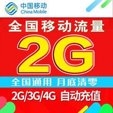 全国移动流量充值2GB 全国通用 冲手机流量包充流量 加油包叠加包