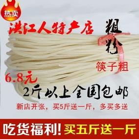【买5送1】粗粉1斤 湖南怀化安江洪江粗粉会同米粉丝2斤起包邮