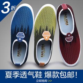 2015夏季男鞋潮网布运动潮鞋夏天网面透气休闲鞋男士网鞋鞋子男夏