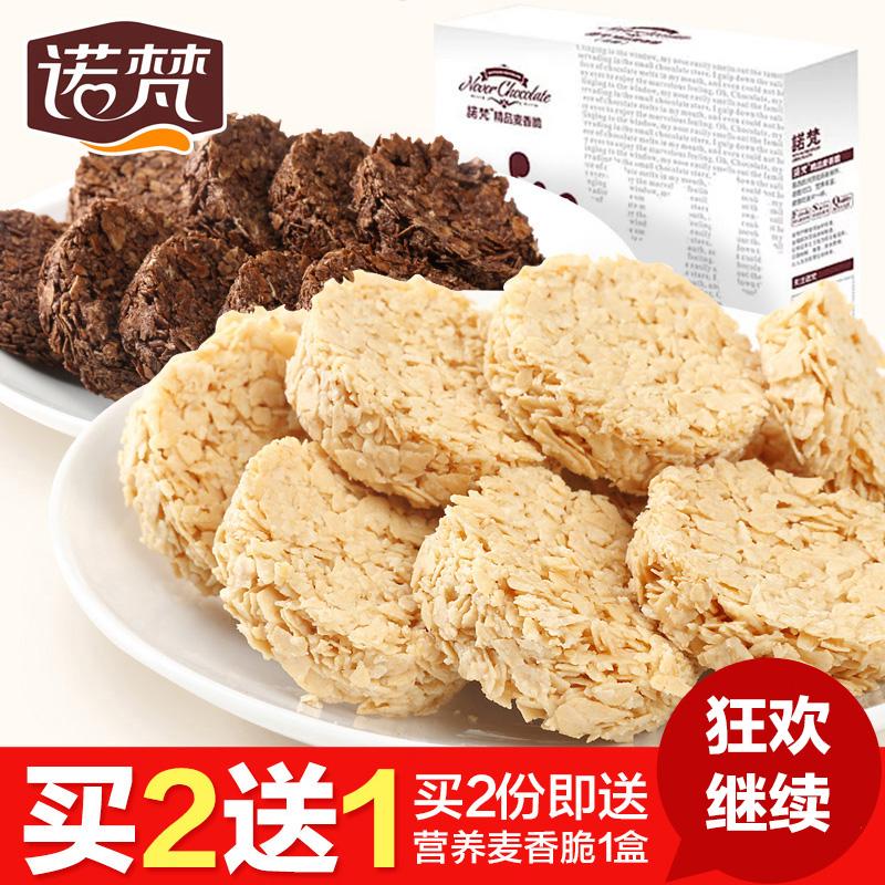 诺梵  双口味巧克力麦片  1000克麦脆香   零食包邮(代可可脂)