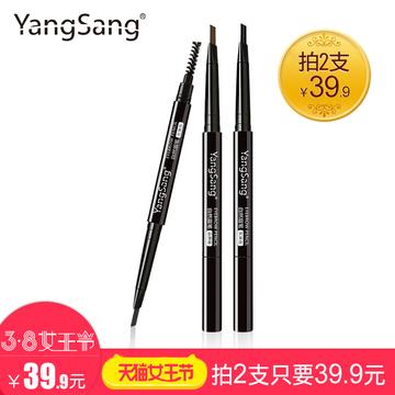 拍2支YangSang/杨桑 自然双头眉笔 两色可选防汗持久不脱妆眼妆