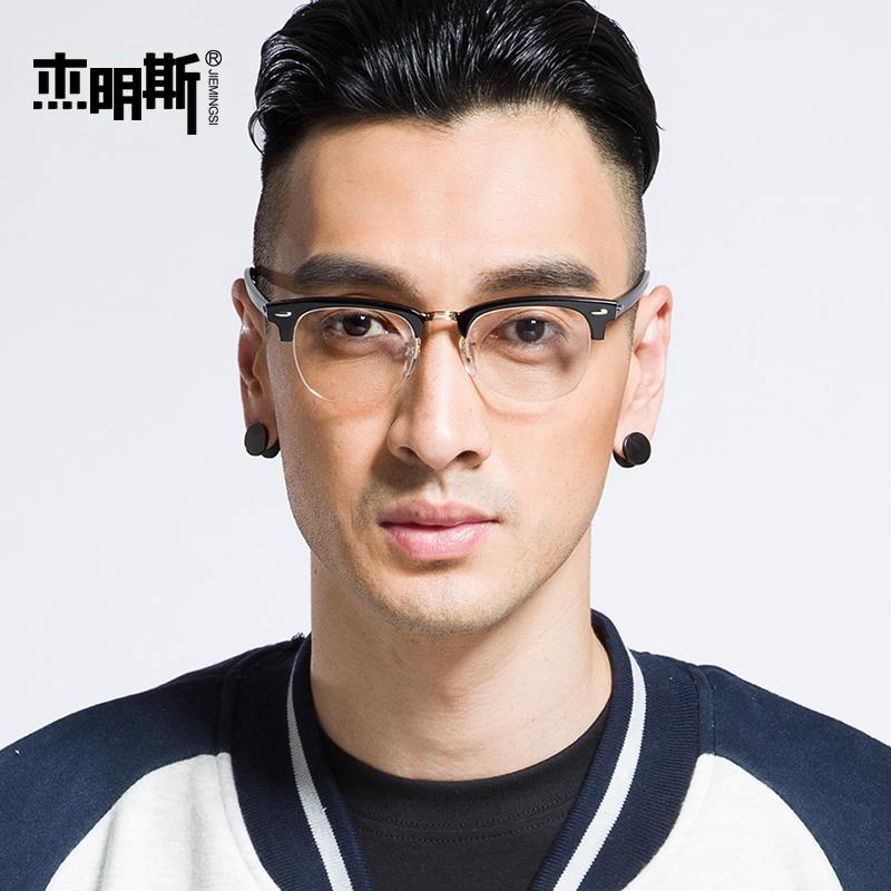 杰明斯 复古配成品近视眼镜 眼镜框 半框 男潮大脸 眼睛框 眼镜架