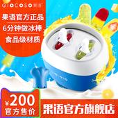 果语双孔冰淇淋机家用无电速冻雪糕机水果原汁棒冰机儿童冰激凌机