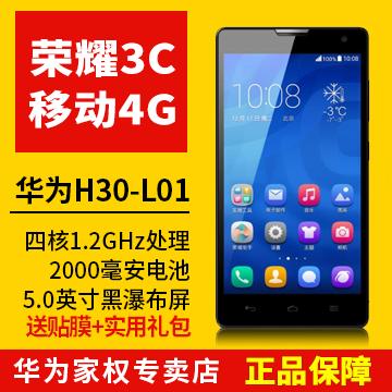 现货送大礼包 Huawei/华为 H30-L01 荣耀3C 移动4G 四核16G版手机