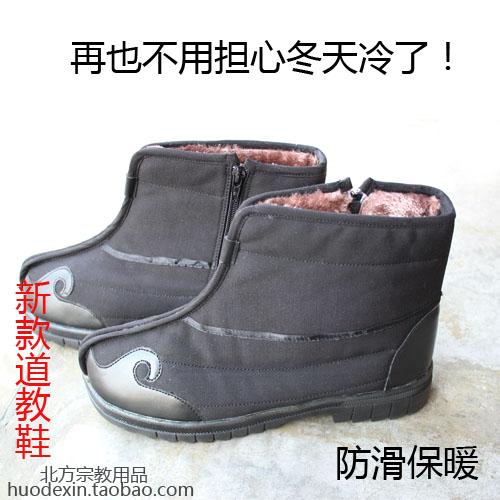 练功鞋武术鞋太极鞋道士靴子道教靴子八卦鞋道士鞋道教鞋道士棉鞋