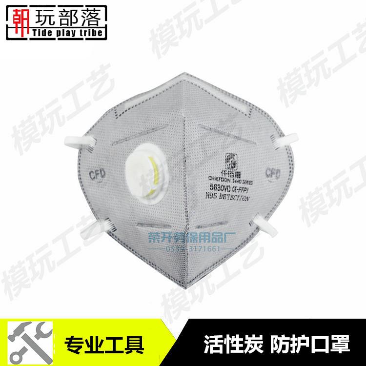 活性炭口罩 带呼吸阀透气防尘防毒防 PM2.5 工业防护 一包两只