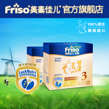 【Friso 美素佳儿金装】荷兰原装进口幼儿配方奶粉3段1200g*2盒
