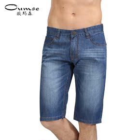 欧玛森夏季时尚牛仔中裤男士韩版中腰五分裤男装直筒牛仔短裤男