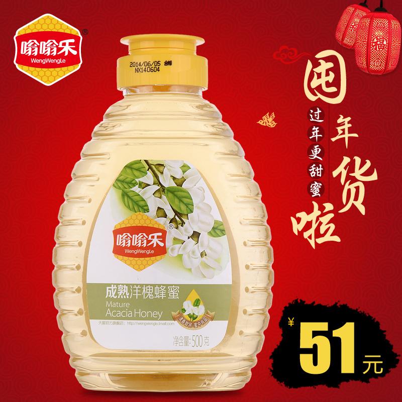 嗡嗡乐蜂蜜 纯天然农家成熟洋槐蜜土蜂蜜500g野生洋槐花蜂蜜自产