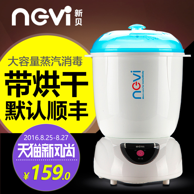 新贝奶瓶消毒器带烘干婴儿奶瓶蒸汽消毒锅宝宝多功能大容量消毒柜