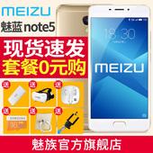 现货速发/分期免息Meizu/魅族 魅蓝Note5全网通4G手机正品双卡