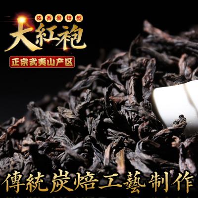 [秋茶尝鲜价] 武夷岩茶 大红袍茶叶浓香型 特级正宗武夷山 散装乌龙茶礼盒装
