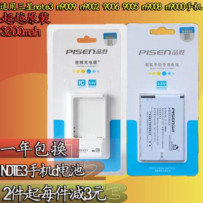 品胜三星NOTE3电池N9000 N9006电池N9002 N9008V电池N9009电池板