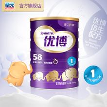 圣元 优博58 圣元优博1段奶粉900g罐装 婴儿奶粉