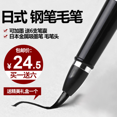 软笔钢笔式毛笔狼毫多功能日式自来水笔小楷新毛笔书法抄经签字笔