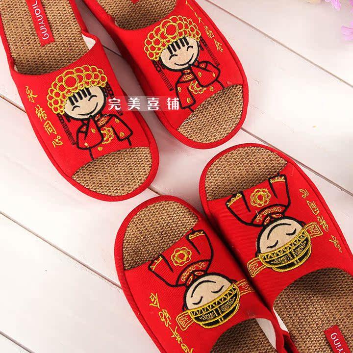 老婆刺绣亚麻拖鞋婚庆用品结婚创意礼物情侣对鞋春夏喜庆中式老公