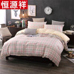 恒源祥家纺全棉四件套纯棉被套简约1.8m床笠床单双人床上用品活性
