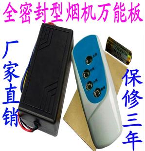 吸油烟机通用型万能维修板 电脑控制开关电源电路 电子遥控控制器