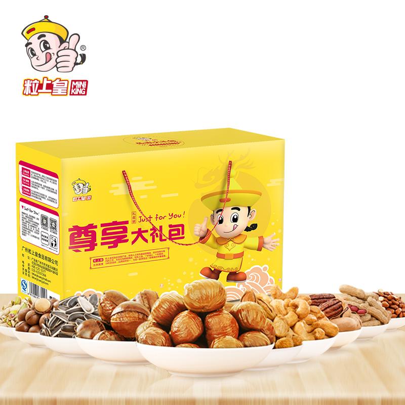 【粒上皇-尊享大礼包1883g】零食坚果炒货干果特产礼盒11袋装