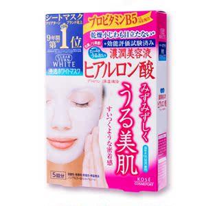 日本代购直邮Kose高丝面膜5片装限时特价补水保湿美白面膜紧致